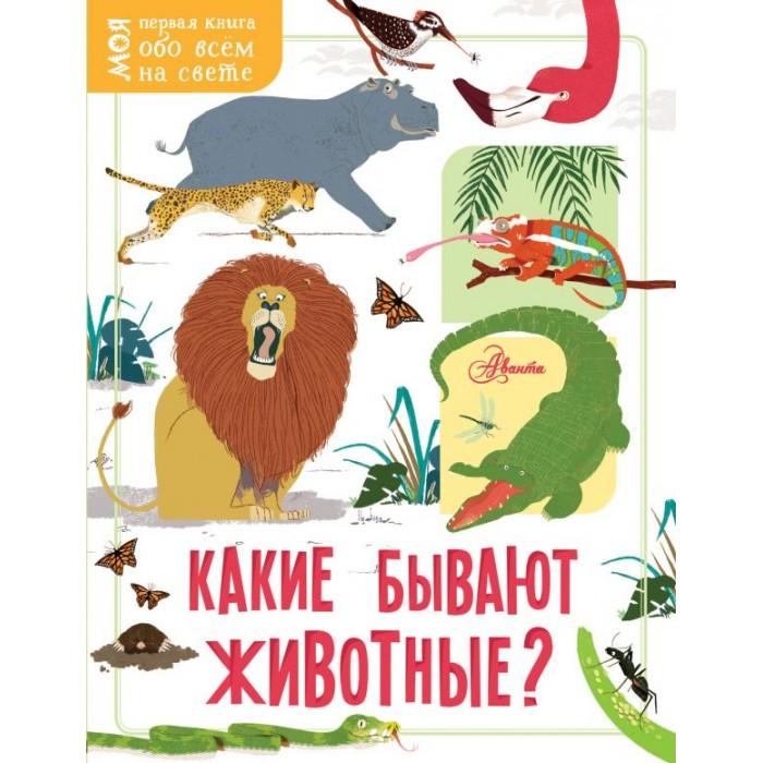 Обучающие книги Издательство АСТ Моя первая книга обо всём на свете Какие бывают животные? обучающие книги издательство аст животные