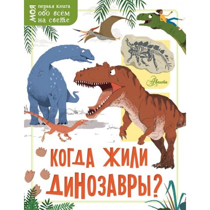 Купить Издательство АСТ Моя первая книга обо всём на свете Когда жили динозавры? в интернет магазине. Цены, фото, описания, характеристики, отзывы, обзоры