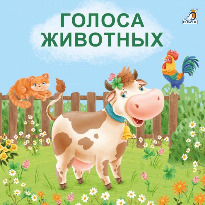 Фото - Книжки-картонки Робинс Книжка-картонка Голоса животных робинс книжка картонка читаем малышам