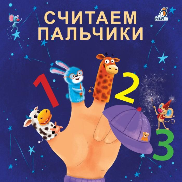 Фото - Книжки-картонки Робинс Книжка-картонка Считаем пальчики робинс книжка картонка читаем малышам
