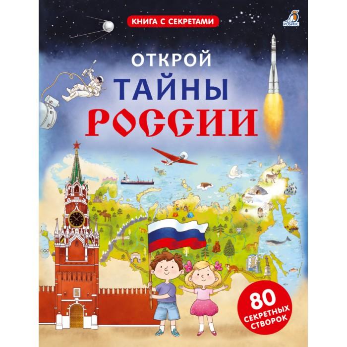 Картинка для Обучающие книги Робинс Книга с секретами. Открой тайны России