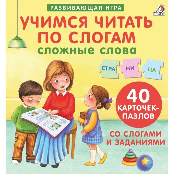Обучающие книги Робинс Развивающая игра. Учимся читать по слогам. Сложные слова пазлы учимся читать по слогам новые слова