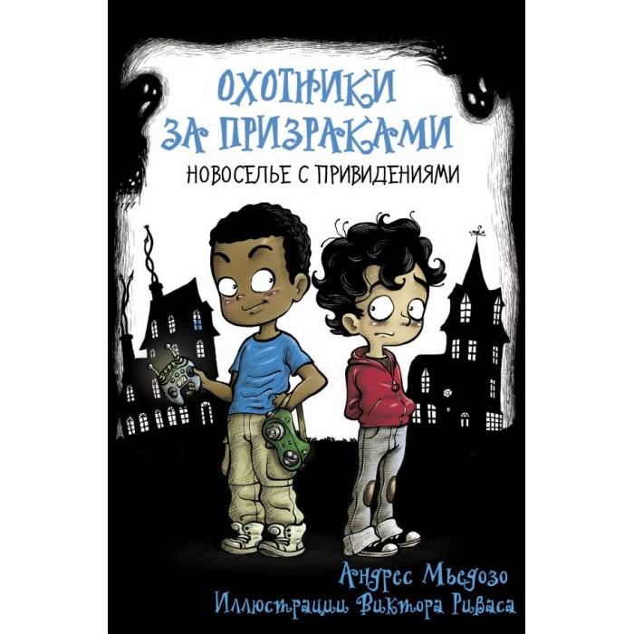 Художественные книги Издательство АСТ Охотники за призраками Новоселье с привидениями
