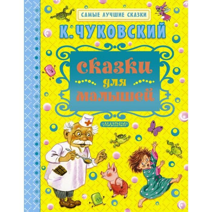 Художественные книги Издательство АСТ Книга Сказки для малышей художественные книги издательство аст сказки для маленьких