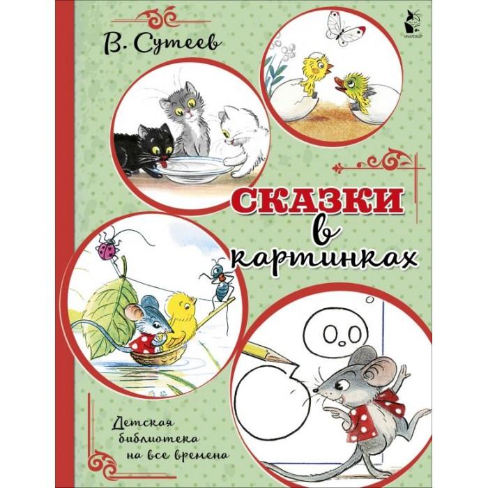 Художественные книги Издательство АСТ Сказки для самых маленьких художественные книги издательство аст сказки для маленьких