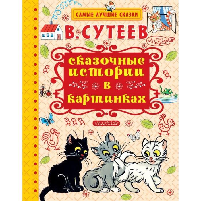 Художественные книги Издательство АСТ Книга Сказочные истории в картинках