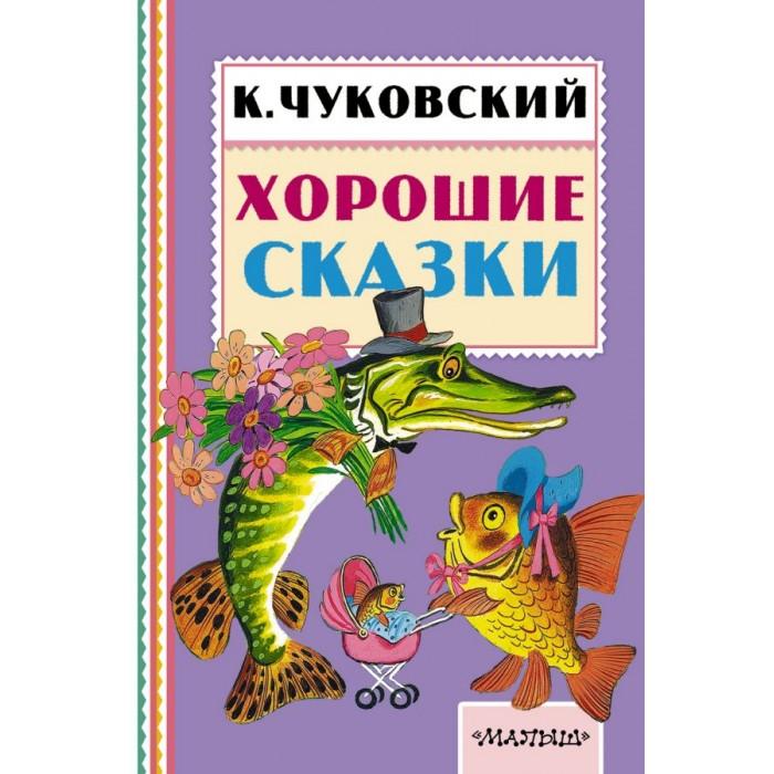 Художественные книги Издательство АСТ Хорошие сказки художественные книги издательство аст сказки для маленьких