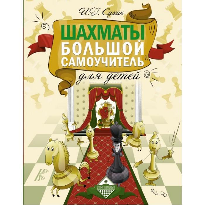 Обучающие книги Издательство АСТ Шахматы Большой самоучитель для детей