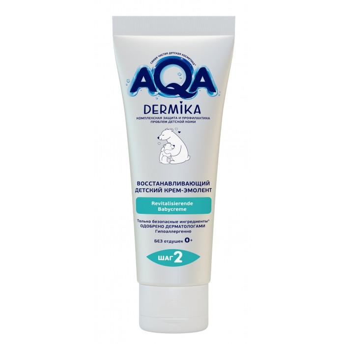 Косметика для новорожденных AQA dermika Восстанавливающий детский крем-эмолент 75 мл