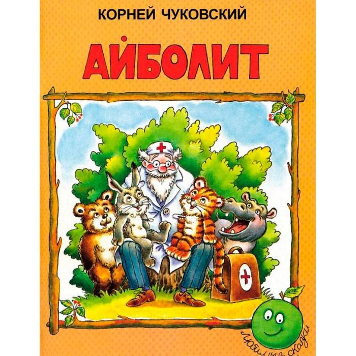 Художественные книги ДетИздат Сказка Айболит Чуковский айболит чуковский к и