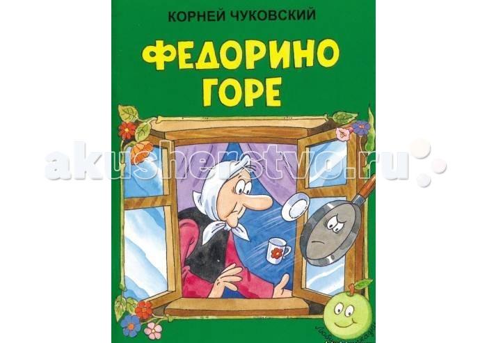Художественные книги ДетИздат Сказка Федорино горе Чуковский художественные книги детиздат сказка три медведя толстой л