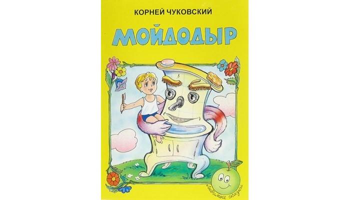 Художественные книги ДетИздат Сказка Мойдодыр Чуковский художественные книги детиздат книжка времена года белая сказка