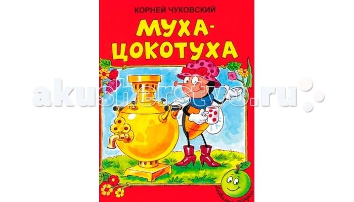 Художественные книги ДетИздат Сказка Муха-цокотуха Чуковский К.И. художественные книги детиздат сказка три медведя толстой л