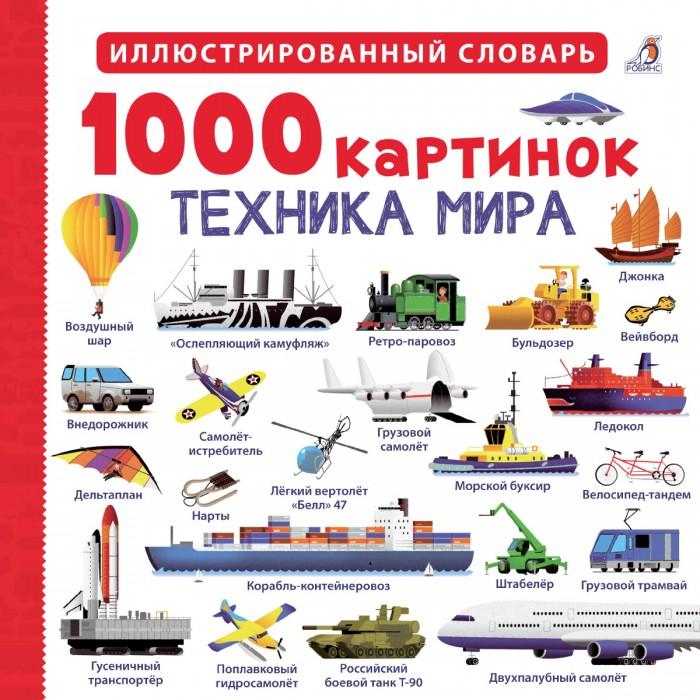 Энциклопедии Робинс 1000 картинок. Техника мира