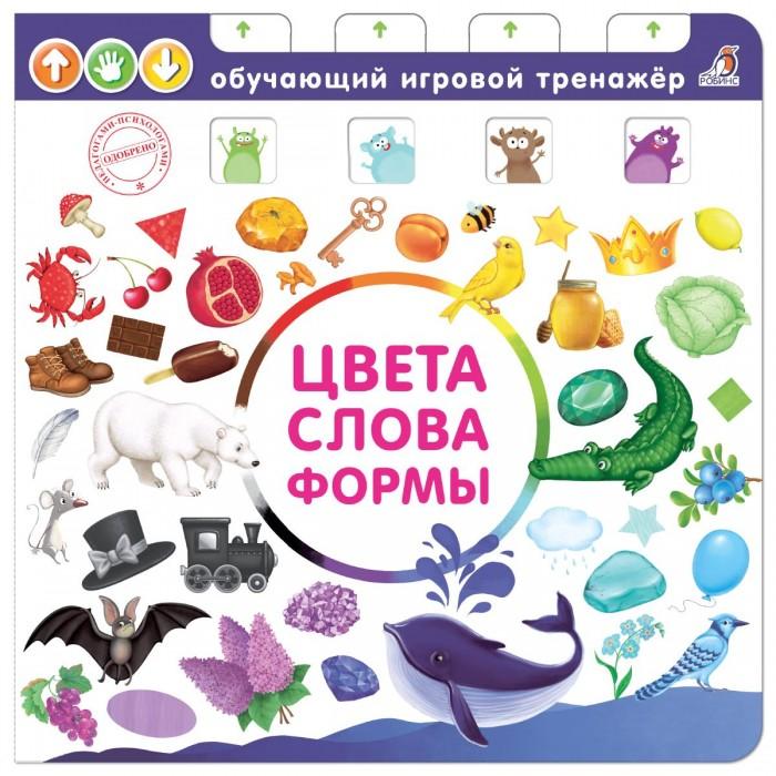 Купить Робинс Книга - тренажер. Цвета, слова, формы в интернет магазине. Цены, фото, описания, характеристики, отзывы, обзоры