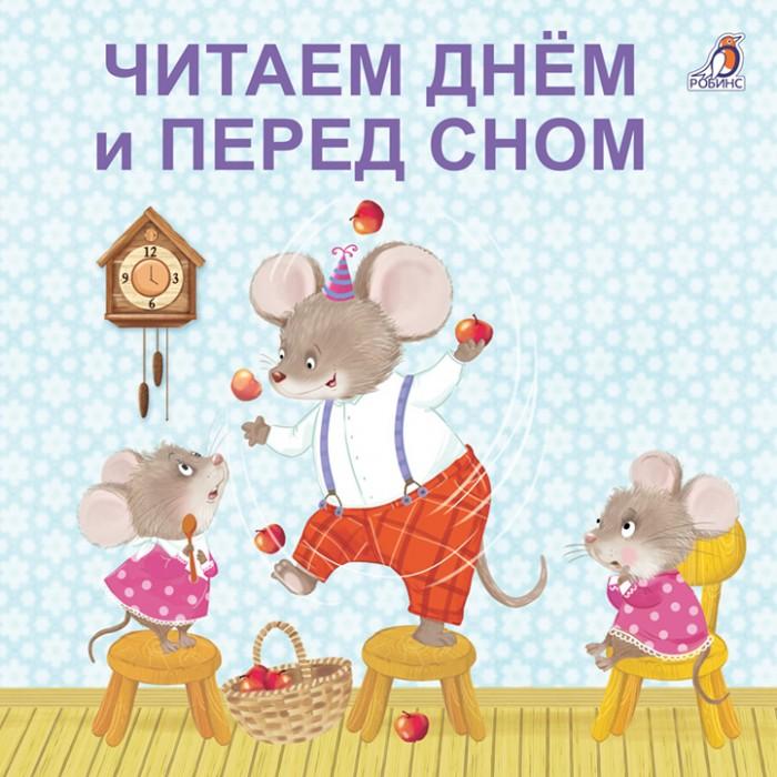 Книжки-картонки Робинс Книжки-картонки Читаем днем и перед сном травкин в несколько капель перед сном