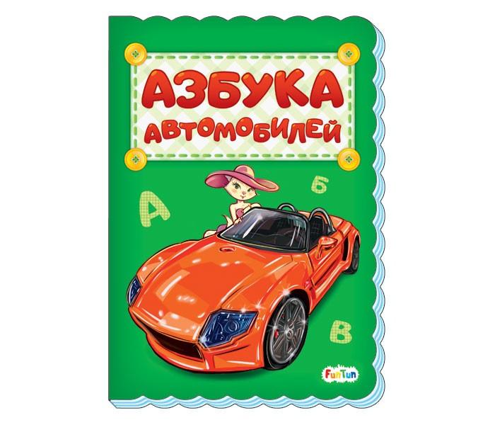 раннее развитие funtun интересная азбука в стихах Раннее развитие FunTun Азбука автомобилей