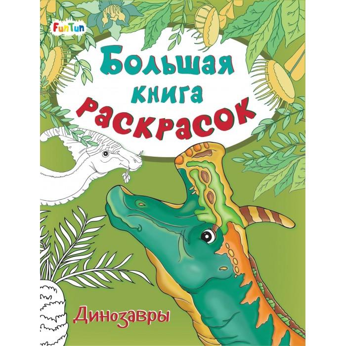 Раскраски FunTun Большая книга Динозавры большая книга щенки