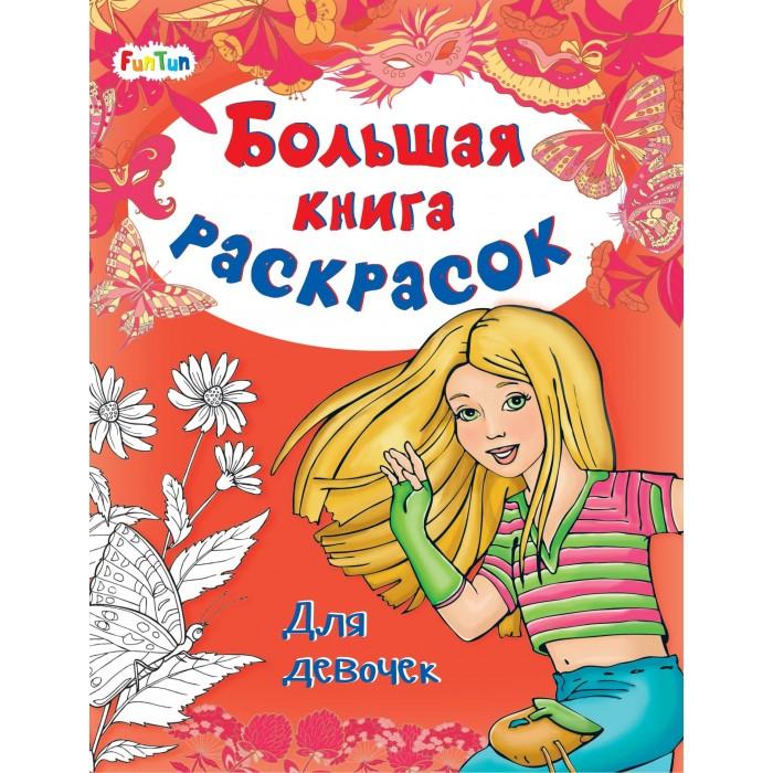 Раскраски FunTun Большая книга Для девочек большая книга супов