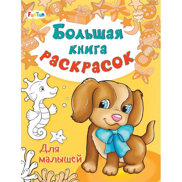Раскраски FunTun Большая книга Для малышей недорого
