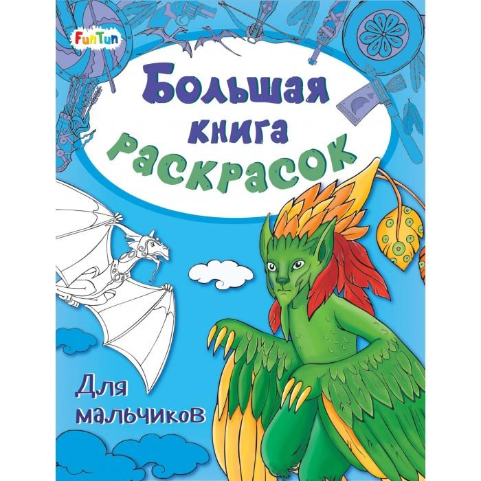 Раскраски FunTun Большая книга Для мальчиков большая книга супов
