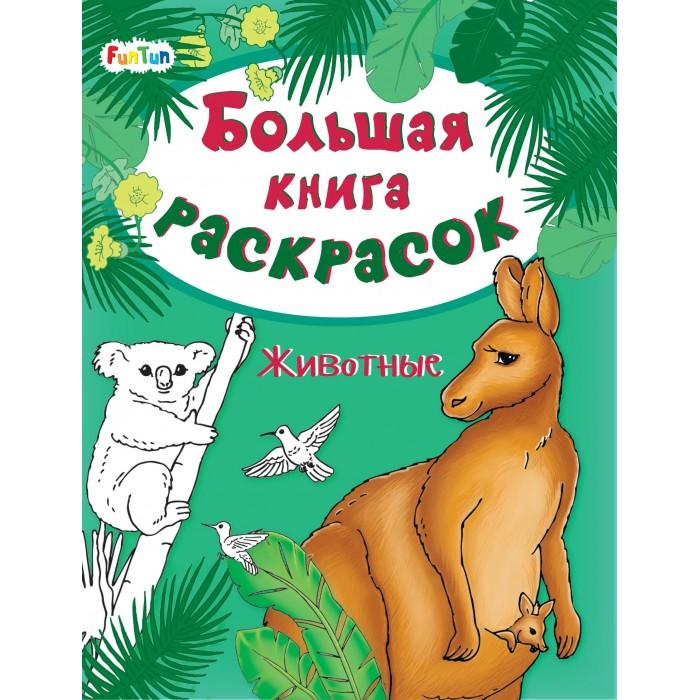 Картинка для Раскраски FunTun Большая книга Животные