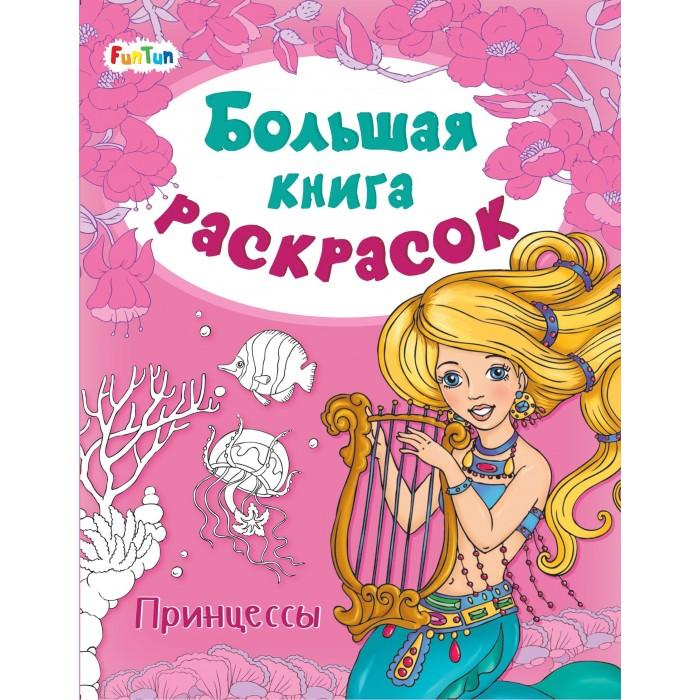 Раскраски FunTun Большая книга Принцессы большая книга супов