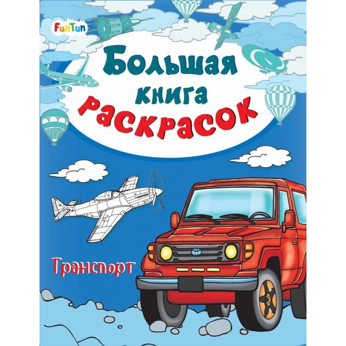 Раскраски FunTun Большая книга Транспорт большая книга супов