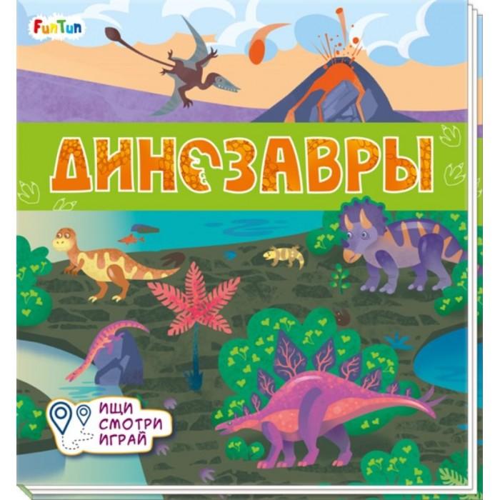 развивающие книжки Развивающие книжки FunTun Книжки-коврики Динозавры