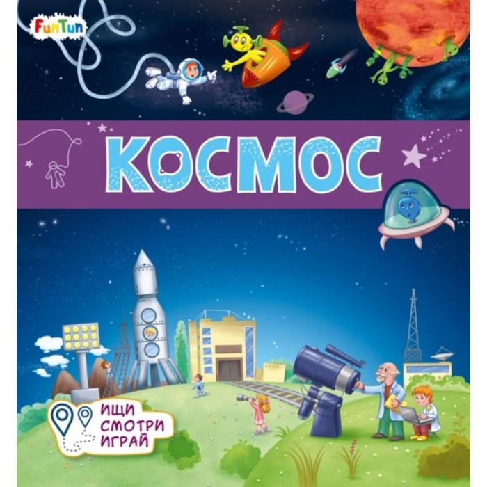 развивающие книжки Развивающие книжки FunTun Книжки-коврики Космос