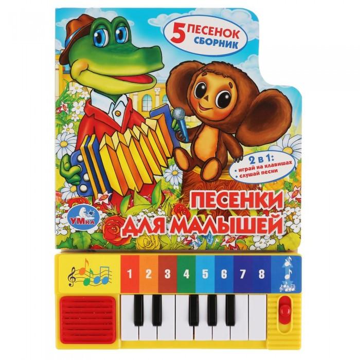 Купить Книжки-игрушки, Умка Книга-пианино Песенки для малышей