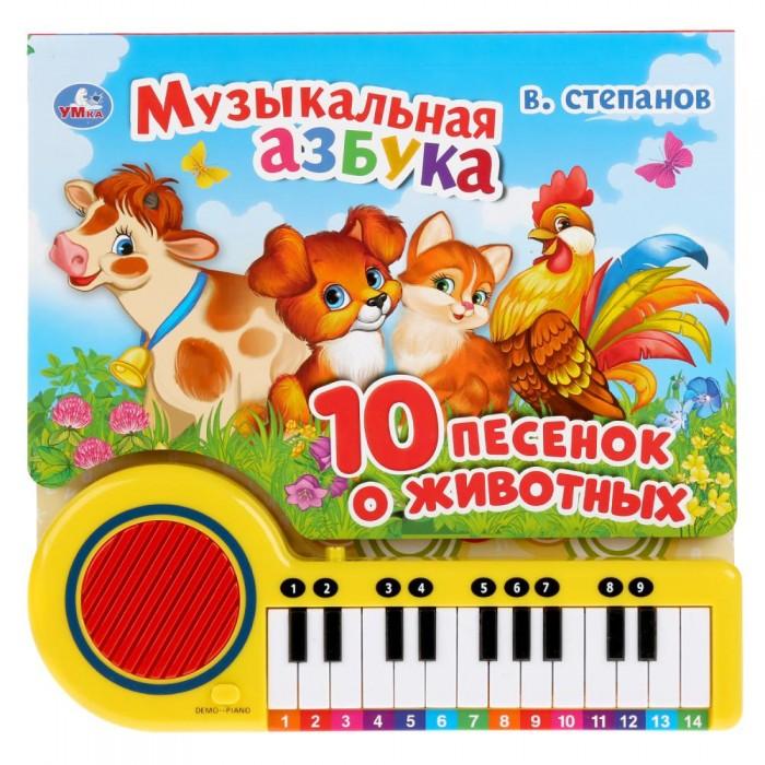 Купить Книжки-игрушки, Умка Музыкальная азбука 10 песенок о животных