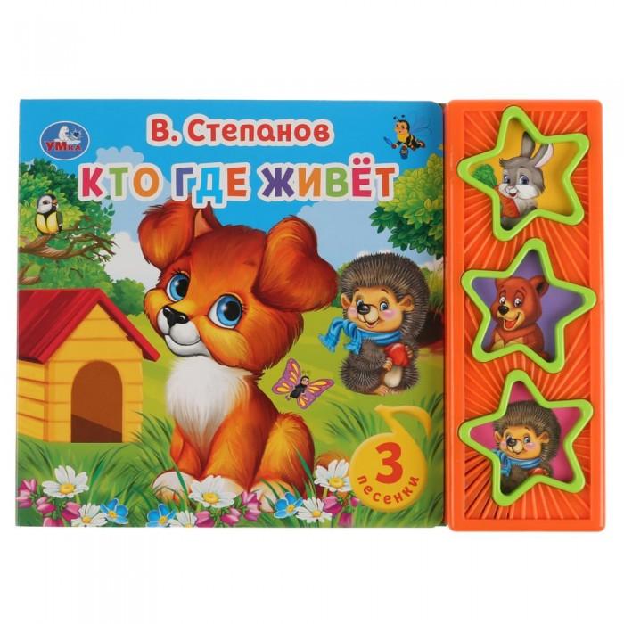 Музыкальные книжки Умка Кто где живет В. Степанов 3 песенки