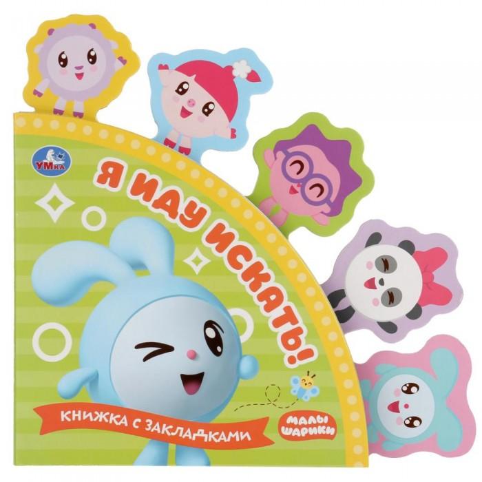 Книжки-игрушки Умка Книга с закладками Малышарики Я иду искать игрушка для ванной умка малышарики