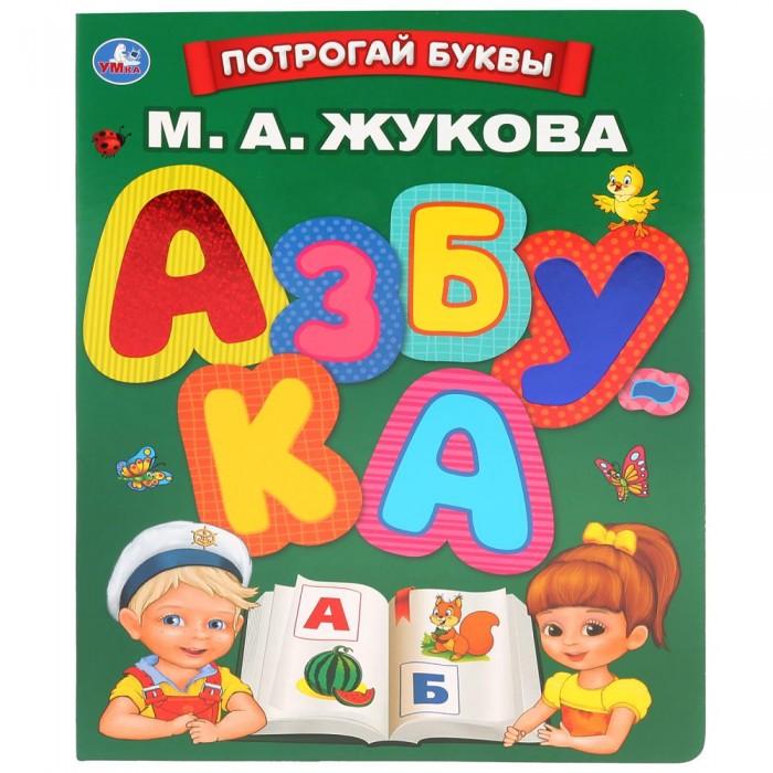 Картинка для Книжки-игрушки Умка Книга с тактильными элементами Азбука М. А. Жукова