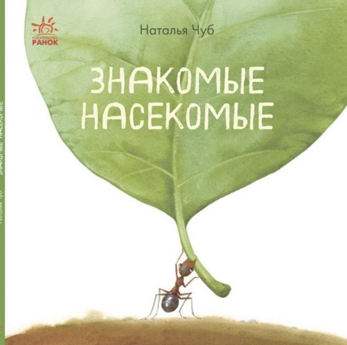 Обучающие книги Ранок Знакомые насекомые