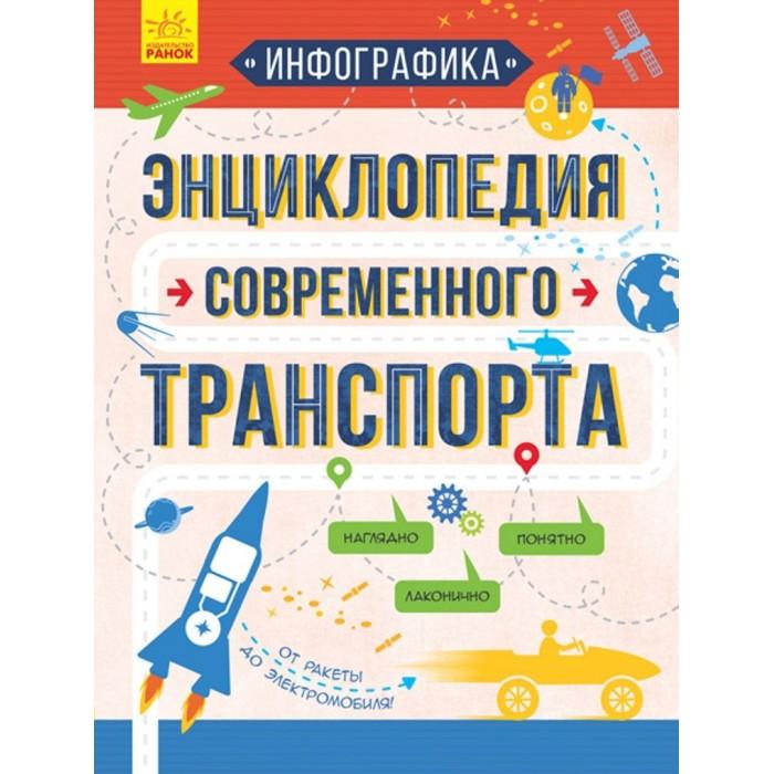 Картинка для Ранок Инфографика Энциклопедия современного транспорта