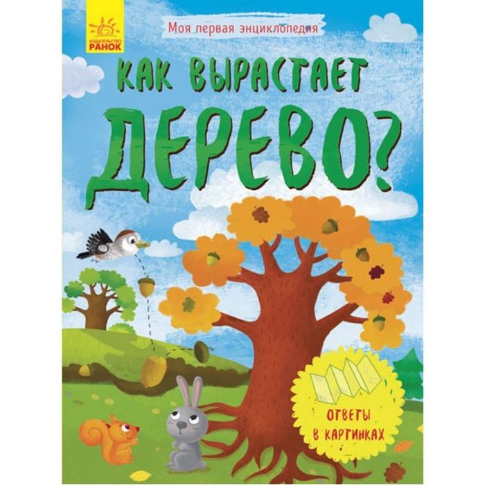 Энциклопедии Ранок Моя первая энциклопедия Как вырастает дерево?