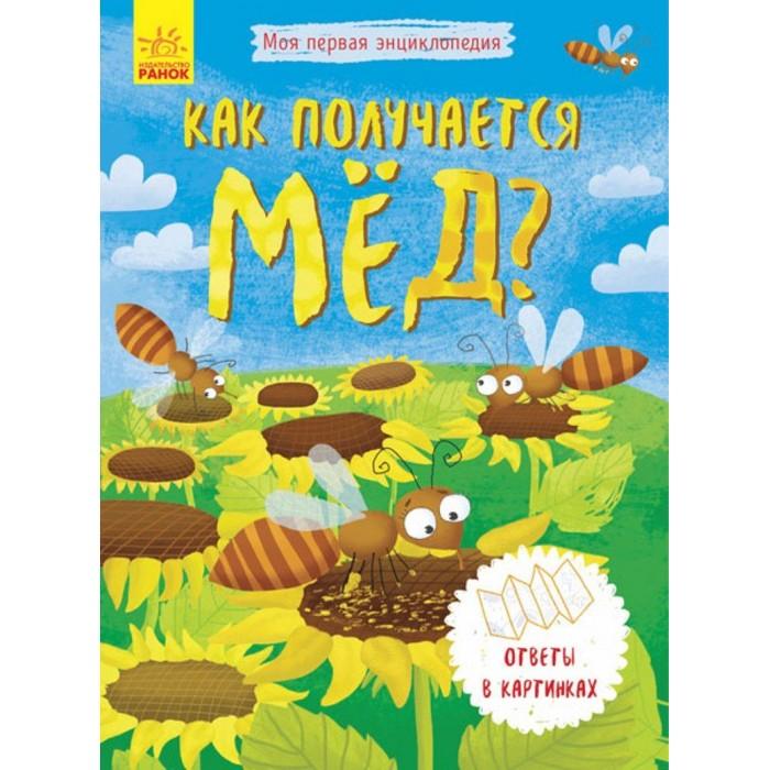 Энциклопедии Ранок Моя первая энциклопедия Как получается мед?