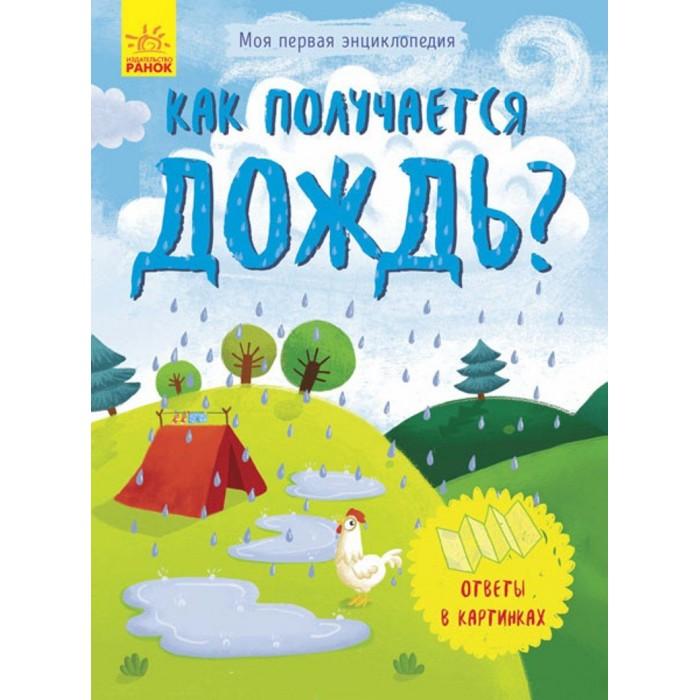 Энциклопедии Ранок Моя первая энциклопедия Как появляется дождь?