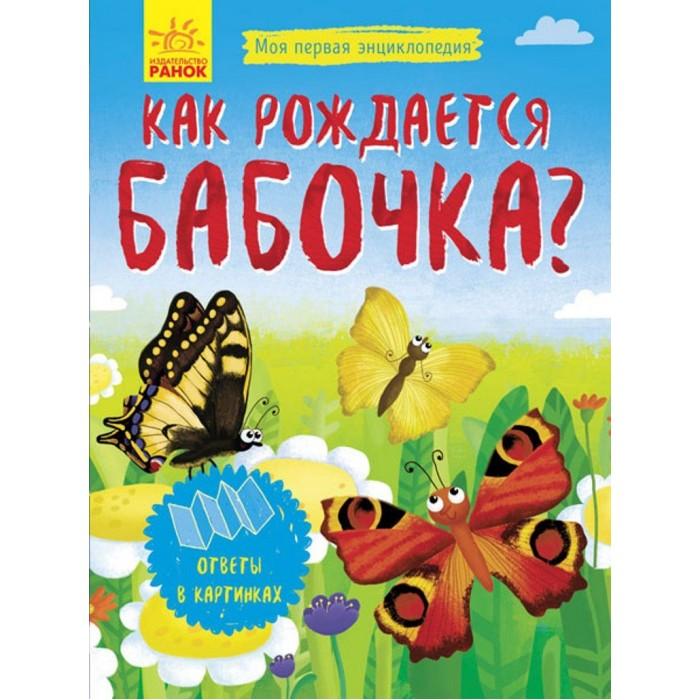 Энциклопедии Ранок Моя первая энциклопедия Как рождается бабочка?
