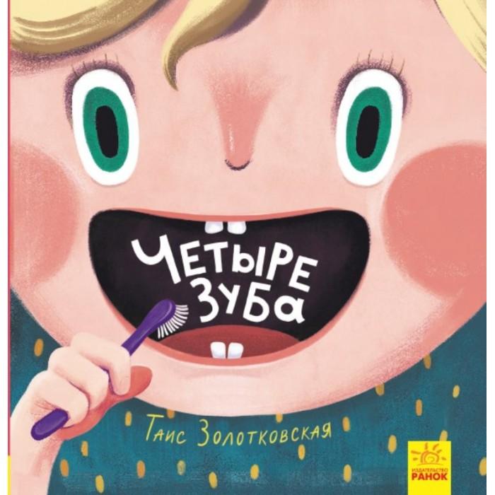 Картинка для Ранок Четыре зуба