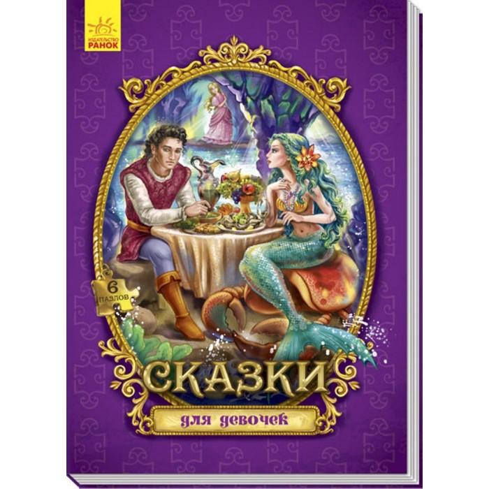 Картинка для Ранок Сказки с пазлами для девочек