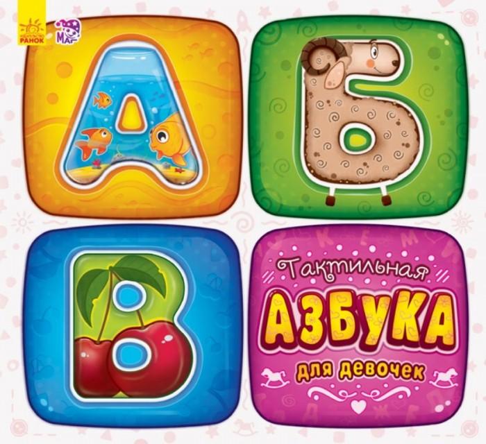 Картинка для Ранок Тактильная азбука для девочек