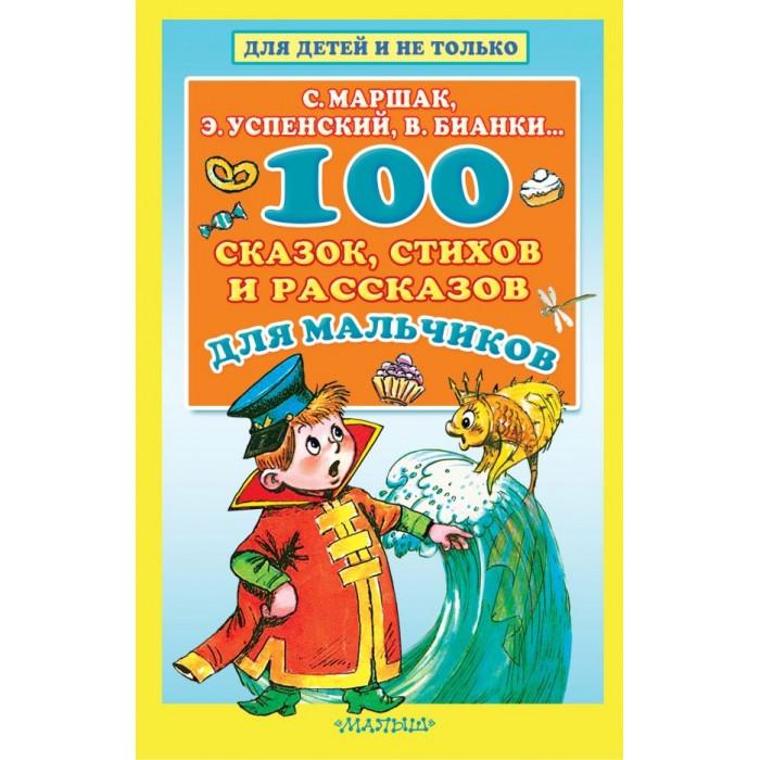 Художественные книги Издательство АСТ 100 сказок, стихов и рассказов для мальчиков художественные книги издательство аст 100 сказок для малышей