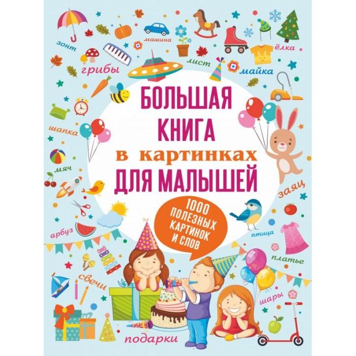 Картинка для Развивающие книжки Издательство АСТ Большая книга в картинках для малышей
