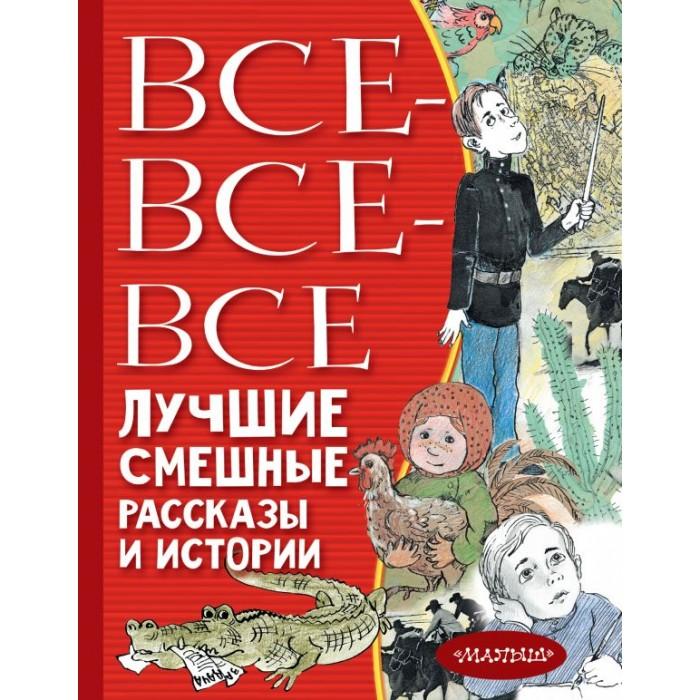 Картинка для Художественные книги Издательство АСТ Все-все-все лучшие смешные рассказы и истории