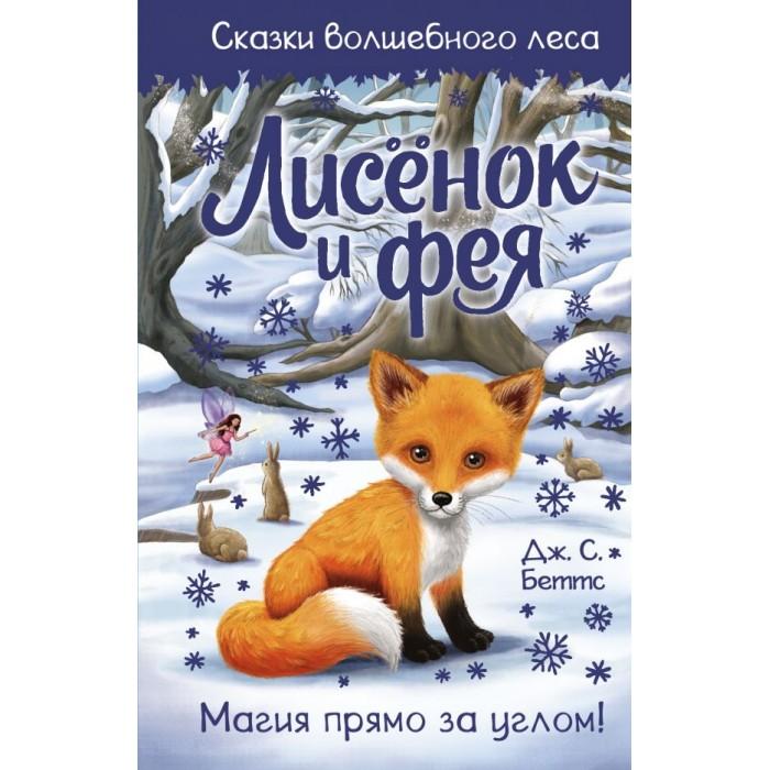 Картинка для Художественные книги Издательство АСТ Лисёнок и фея
