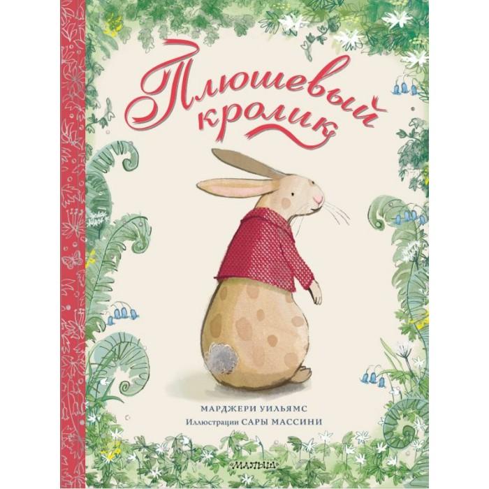 Картинка для Художественные книги Издательство АСТ Плюшевый кролик