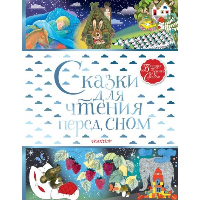Художественные книги Издательство АСТ Сказки для чтения перед сном травкин в несколько капель перед сном
